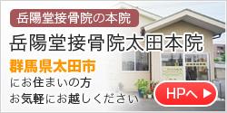 岳陽堂接骨院太田本院